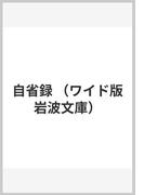 自省録 (ワイド版岩波文庫)