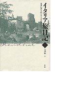 イタリア旅日記 ローマ、ナポリ、フィレンツェ(1826) 2