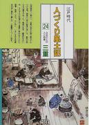 人づくり風土記 全国の伝承江戸時代 聞き書きによる知恵シリーズ 24 ふるさとの人と知恵 三重