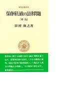 保育所行政の法律問題 新版 (現代法選書)(現代法選書)