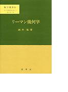 リーマン幾何学 (数学選書)