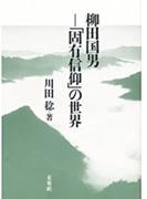 柳田国男−「固有信仰」の世界