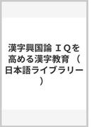 漢字興国論 IQを高める漢字教育 (日本語ライブラリー)