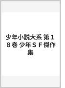少年小説大系 第18巻 少年SF傑作集