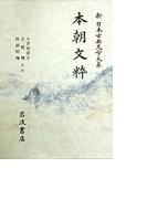 新日本古典文学大系 27 本朝文粋