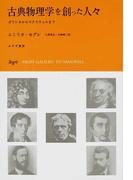 古典物理学を創った人々 ガリレオからマクスウェルまで