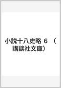 小説十八史略 6 (講談社文庫)(講談社文庫)
