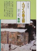 人づくり風土記 全国の伝承江戸時代 聞き書きによる知恵シリーズ 2 ふるさとの人と知恵 青森