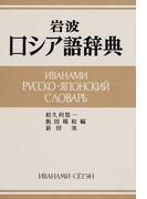 岩波ロシア語辞典