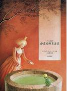 かえるの王さま または忠臣ハインリヒ グリム童話 (大型絵本)
