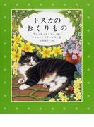 トスカのおくりもの (講談社の翻訳絵本)