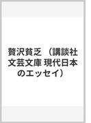 贅沢貧乏 (講談社文芸文庫 現代日本のエッセイ)(講談社文芸文庫)