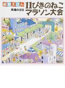 11ぴきのねこマラソン大会 改訂新版 (絵巻えほん)