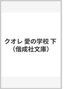 クオレ 愛の学校 下 (偕成社文庫)(偕成社文庫)
