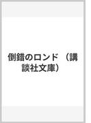 倒錯のロンド (講談社文庫)(講談社文庫)