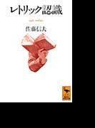 レトリック認識 (講談社学術文庫)(講談社学術文庫)