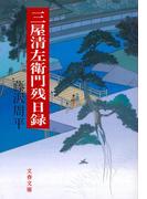 三屋清左衛門残日録 (文春文庫)(文春文庫)