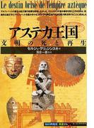 アステカ王国 文明の死と再生 (「知の再発見」双書)