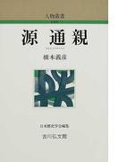 源通親 (人物叢書 新装版)