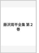 藤沢周平全集 第2巻