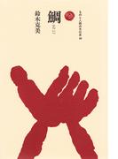 鯛 (ものと人間の文化史)