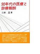 90年代の医療と診療報酬 (勁草−医療・福祉シリーズ)