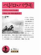 ペドロ・パラモ (岩波文庫)(岩波文庫)