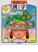 たのしい漢字