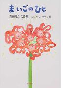 まいごのひと 真田亀久代詩集 (創作文学シリーズ詩歌)