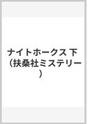 ナイトホークス 下 (扶桑社ミステリー)(扶桑社ミステリー)