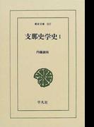 支那史学史 1 (東洋文庫)(東洋文庫)