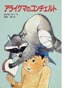 アライグマのコンチェルト (新日本少年少女の文学)