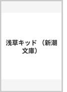 浅草キッド