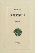 支那史学史 2 (東洋文庫)(東洋文庫)