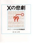 Xの悲劇 改版 (新潮文庫)(新潮文庫)