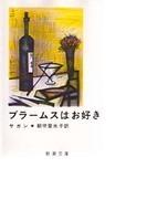 ブラームスはお好き 改版 (新潮文庫)(新潮文庫)