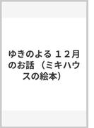 ゆきのよる 12月のお話 (ミキハウスの絵本)