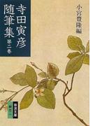 寺田寅彦随筆集 改版 第2巻 (岩波文庫)(岩波文庫)