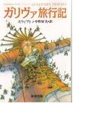 ガリヴァ旅行記 改版 (新潮文庫)(新潮文庫)
