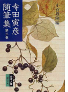 寺田寅彦随筆集 改版 第3巻 (岩波文庫)(岩波文庫)