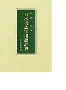 日本書誌学用語辞典