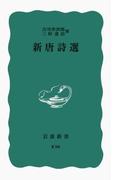 新唐詩選 改版 (岩波新書 青版)(岩波新書 青版)