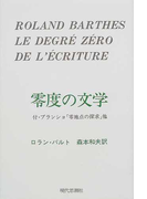 零度の文学
