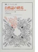 自然誌の終焉 18世紀と19世紀の諸科学における文化的自明概念の変遷 (叢書・ウニベルシタス)