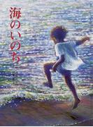 海のいのち (えほんはともだち 立松和平・伊勢英子心と感動の絵本)