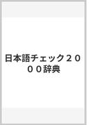 日本語チェック2000辞典