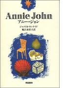 アニー・ジョン