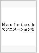 Macintoshでアニメーションを