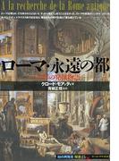 ローマ・永遠の都 一千年の発掘物語 (「知の再発見」双書)