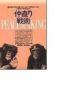 仲直り戦術 霊長類は平和な暮らしをどのように実現しているか